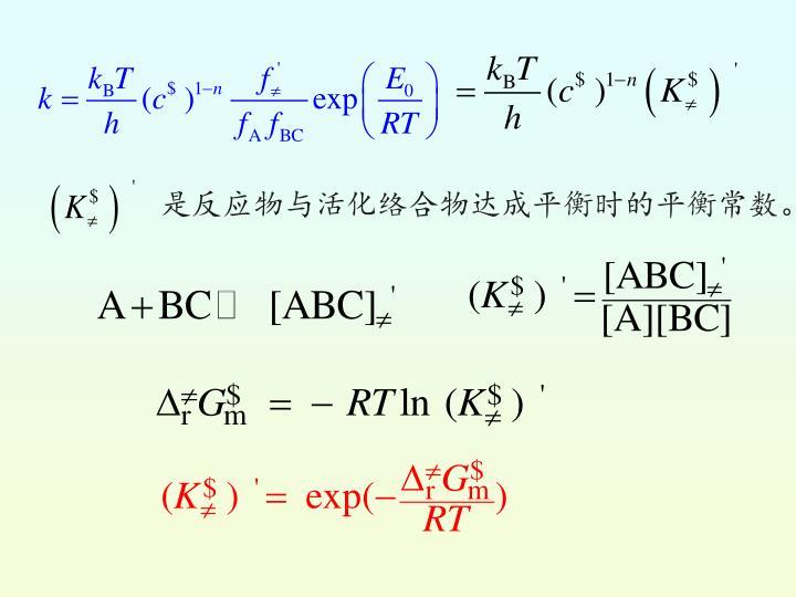 是反应物与活化络合物达成平衡时的平衡常数。