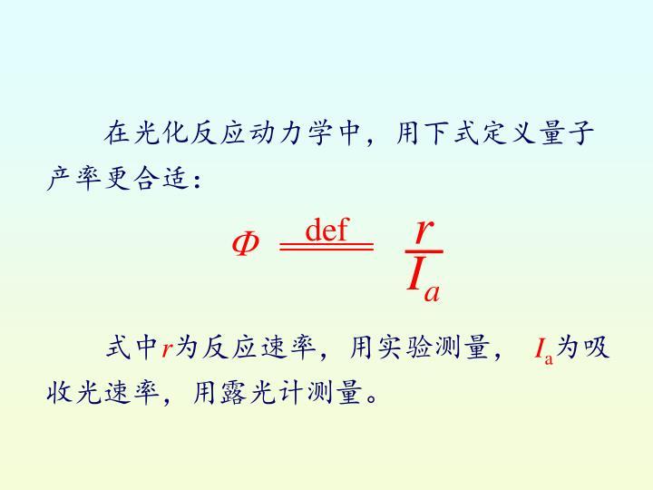 在光化反应动力学中,用下式定义量子产率更合适: