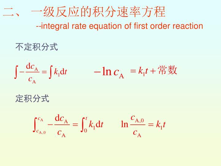 二、 一级反应的积分速率方程