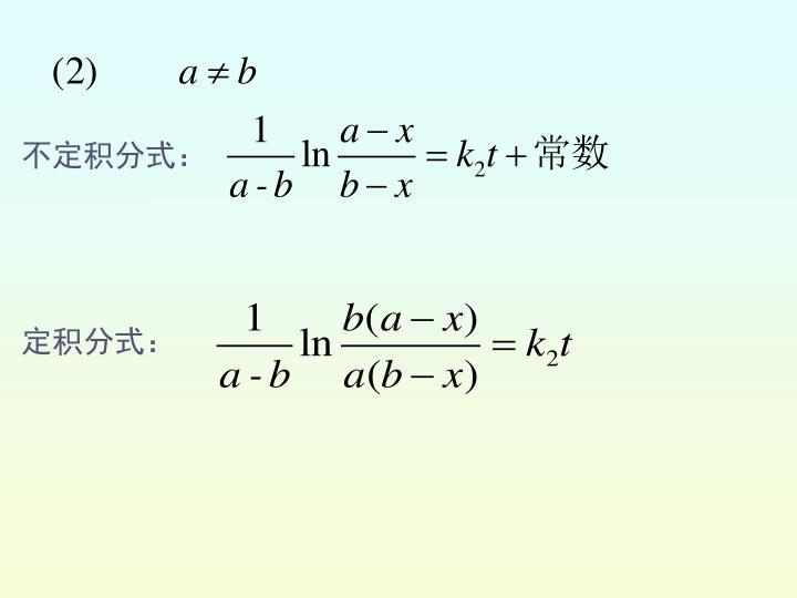 定积分式: