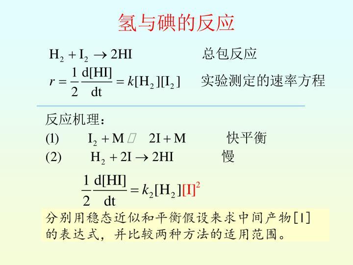 氢与碘的反应