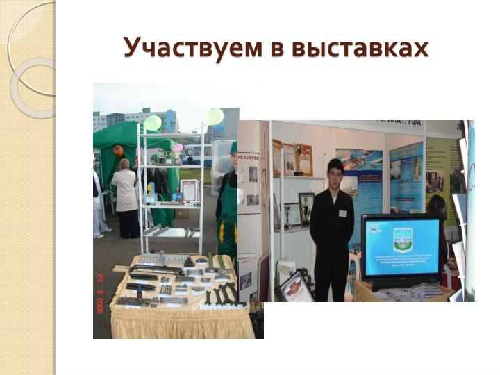 Участвуем в выставках