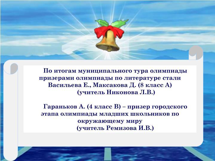 По итогам муниципального тура олимпиады призерами олимпиады по литературе стали Васильева Е., Максакова Д. (8 класс А)