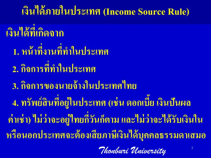 Income source rule