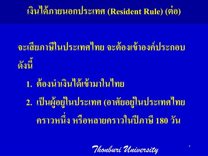 จะเสียภาษีในประเทศไทย จะต้องเข้าองค์ประกอบ
