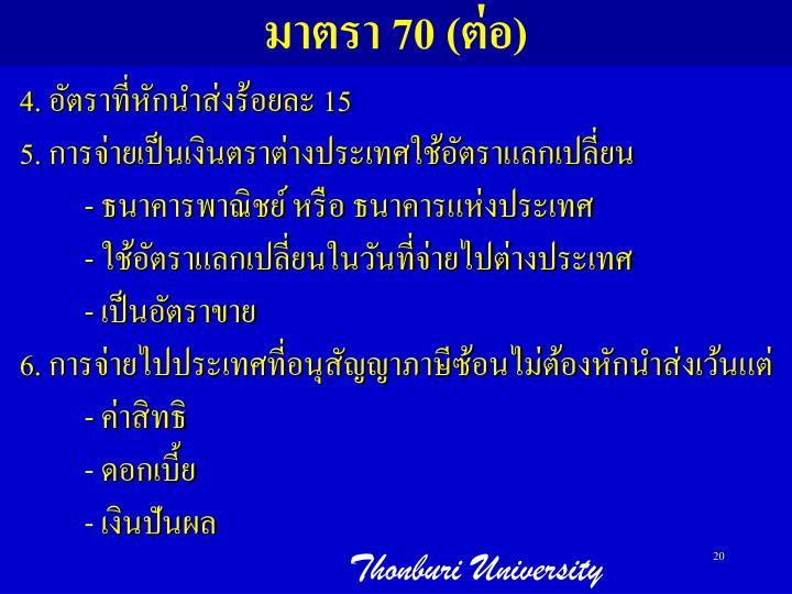 มาตรา 70 (ต่อ)