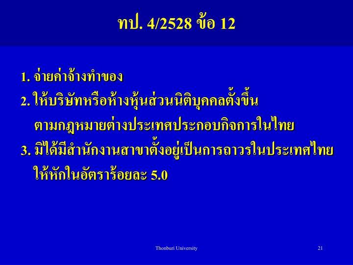 ทป. 4/2528 ข้อ 12