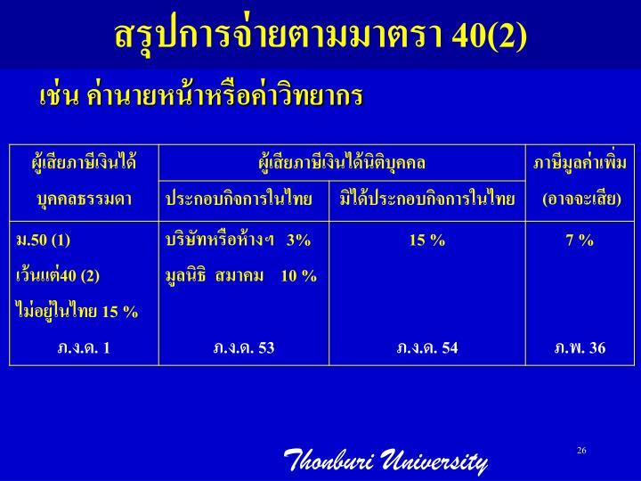 สรุปการจ่ายตามมาตรา 40(2)