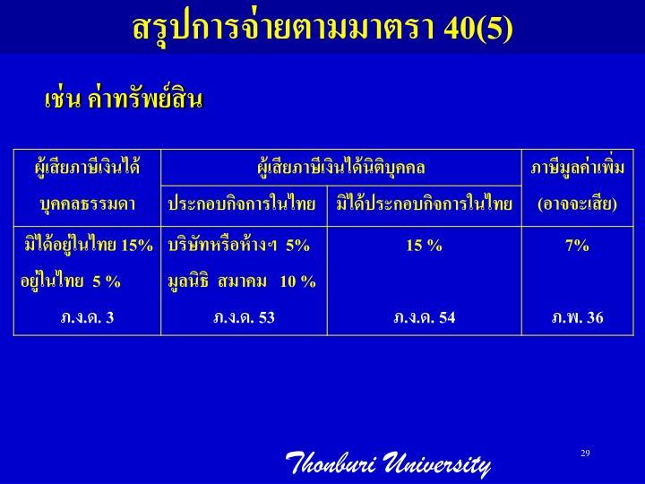 สรุปการจ่ายตามมาตรา 40(5)