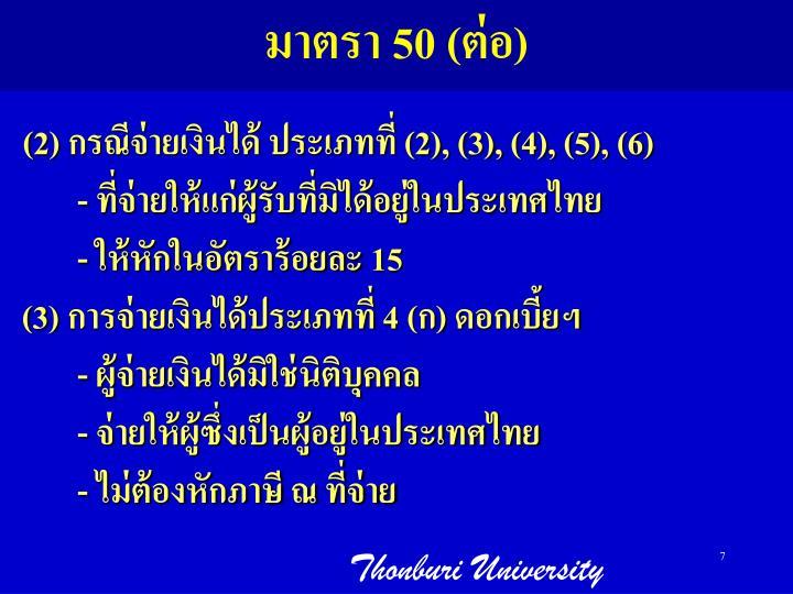 มาตรา 50 (ต่อ)