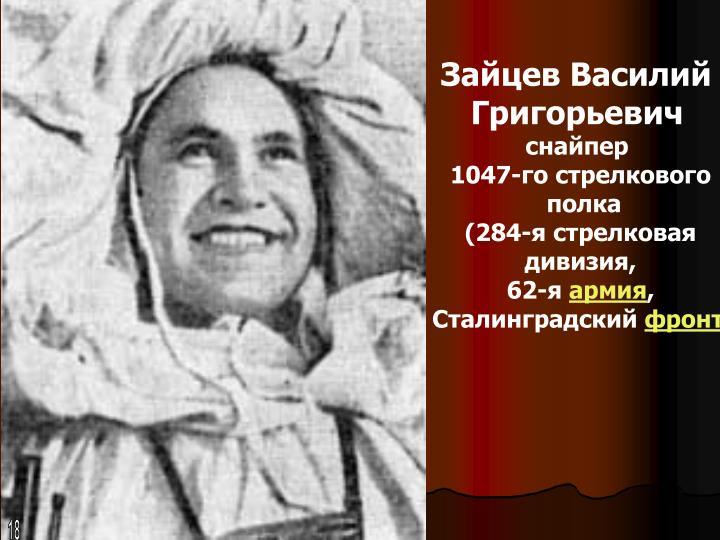 Зайцев Василий
