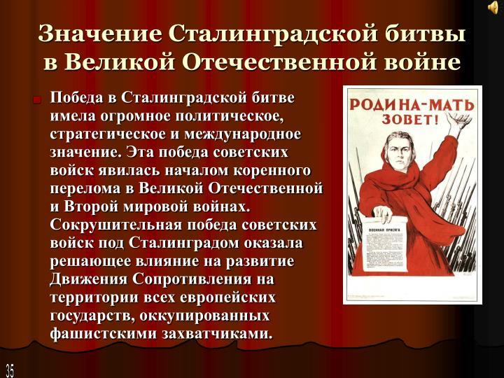 Значение Сталинградской битвы в Великой Отечественной войне