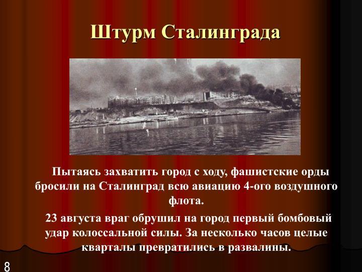 Штурм Сталинграда