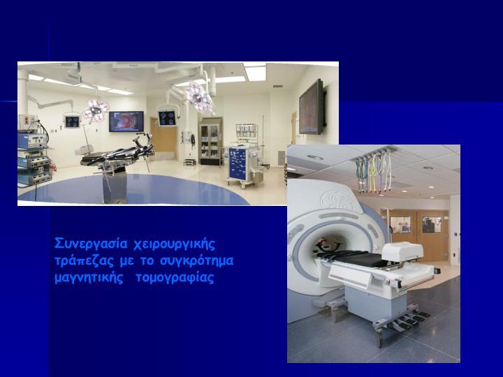Συνεργασία χειρουργικής τράπεζας με το συγκρότημα μαγνητικής  τομογραφίας