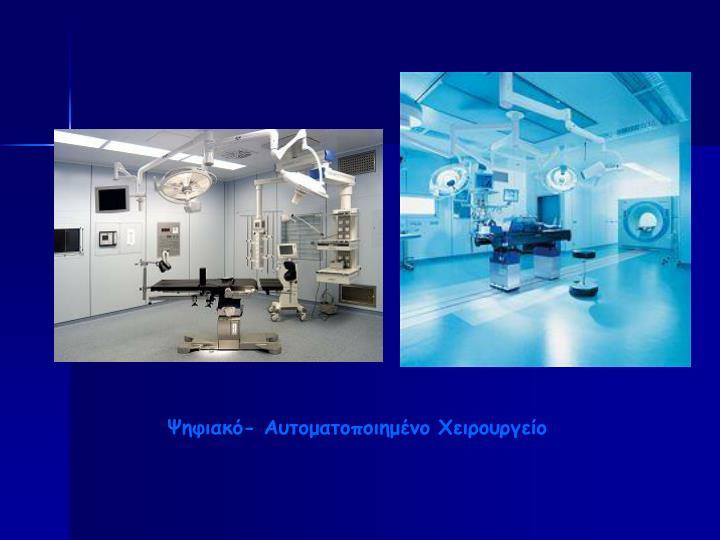 Ψηφιακό- Αυτοματοποιημένο Χειρουργείο
