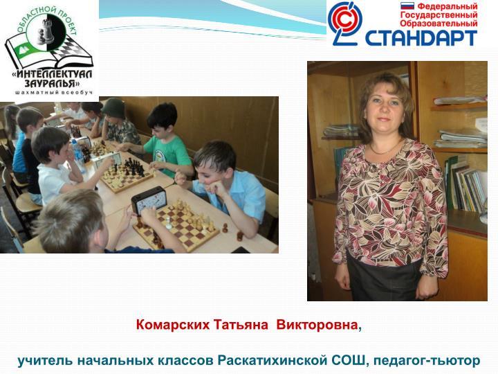 Комарских Татьяна  Викторовна