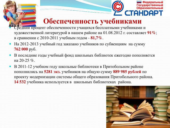 Обеспеченность учебниками