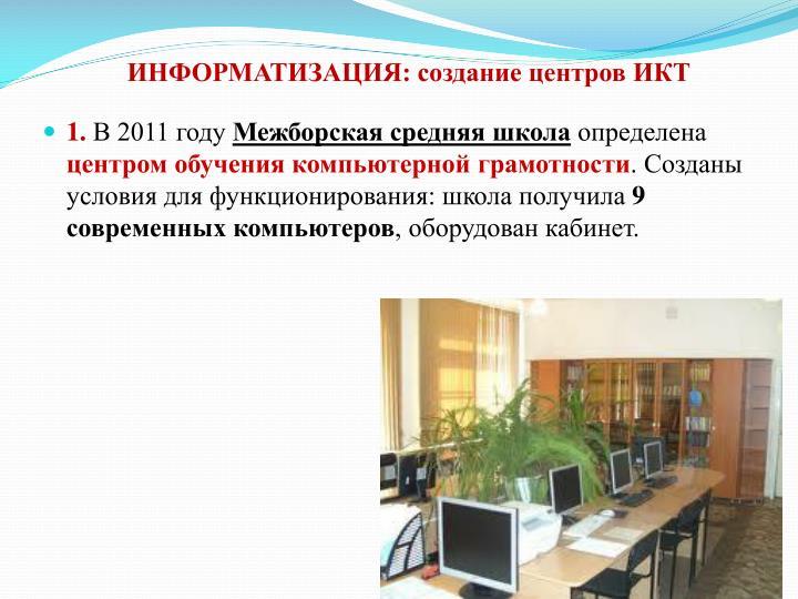 ИНФОРМАТИЗАЦИЯ: создание центров ИКТ