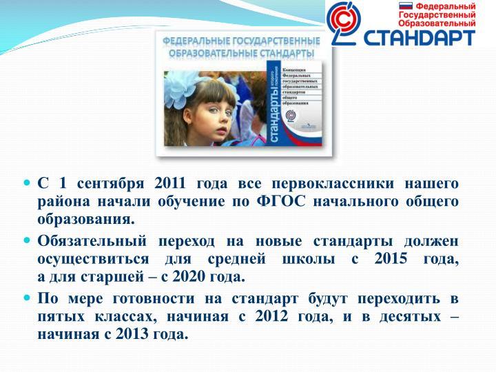 1  2011            .