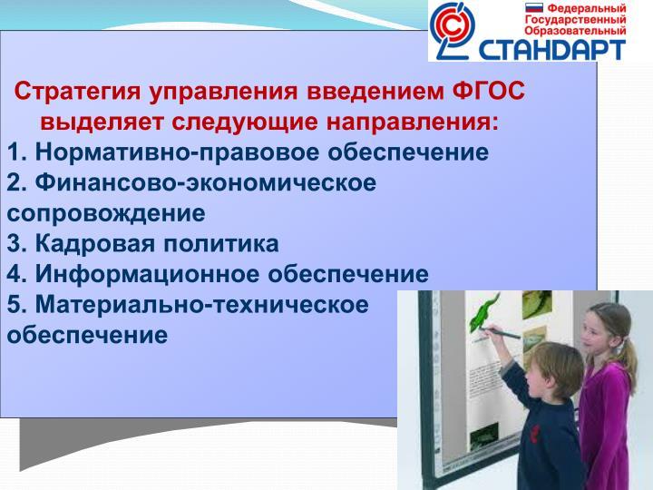 Стратегия управления введением ФГОС выделяет следующие направления: