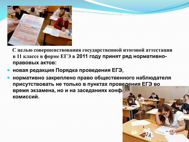 С целью совершенствования государственной итоговой аттестации в 11 классе в форме ЕГЭ