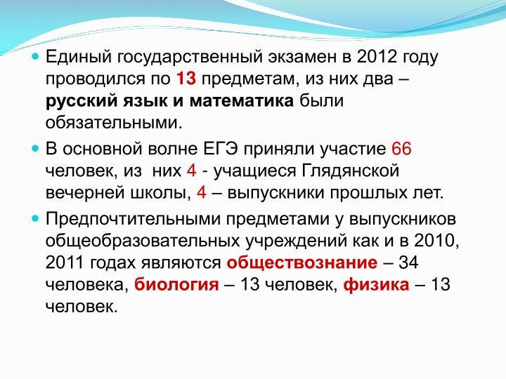 Единый государственный экзамен в 2012 году проводился по