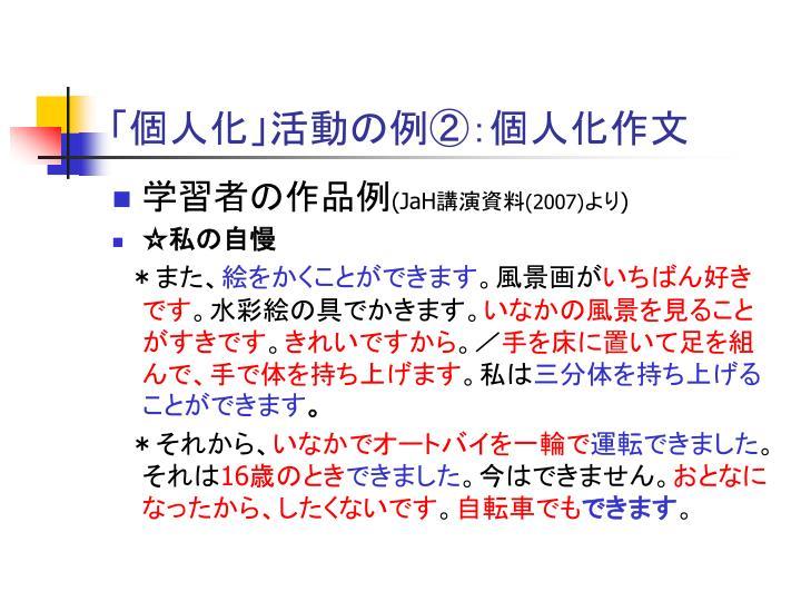 「個人化」活動の例②:個人化作文