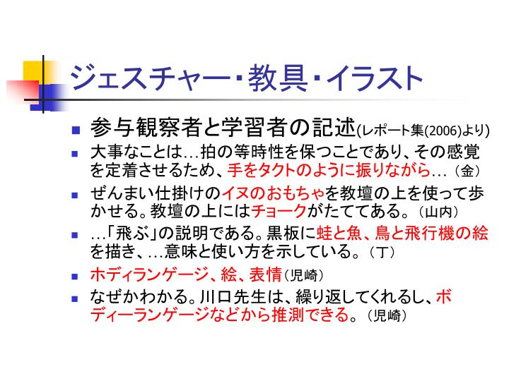ジェスチャー・教具・イラスト