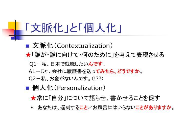 「文脈化」と「個人化」