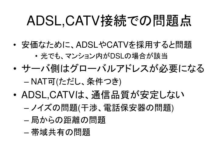 ADSL,CATV