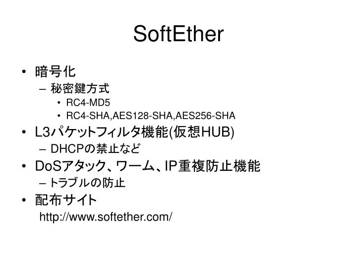 SoftEther