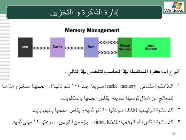 إدارة الذاكرة و التخزين