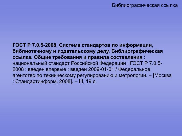 7.0.5-2008.    ,    .  .