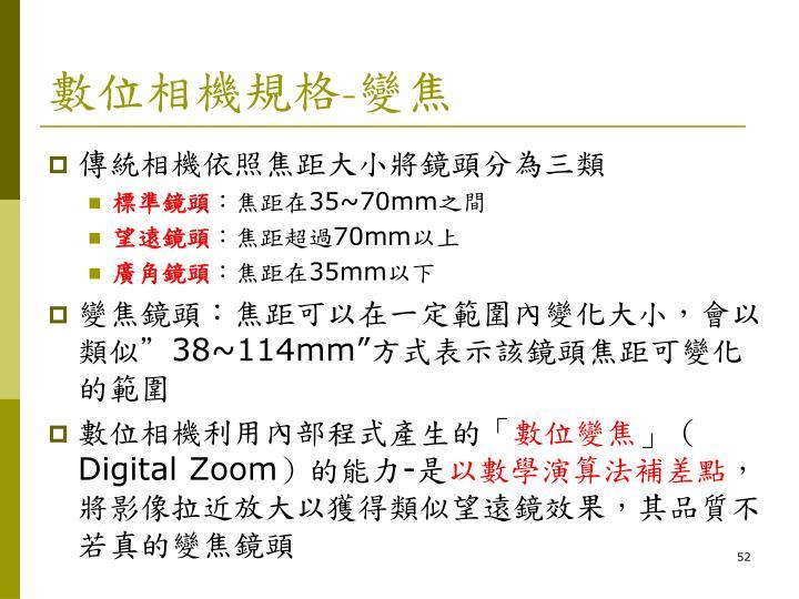數位相機規格