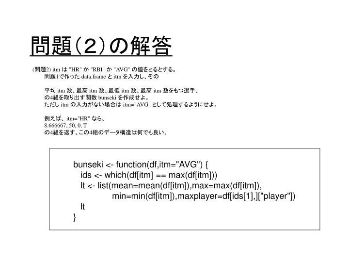 問題(2)の解答