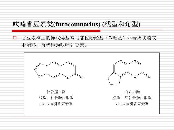呋喃香豆素类
