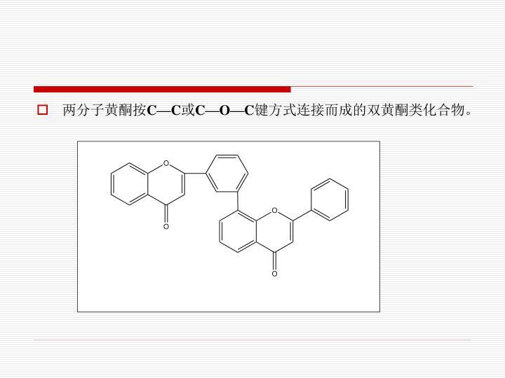 两分子黄酮按
