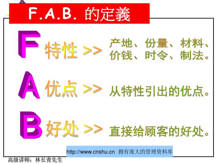 F.A.B.