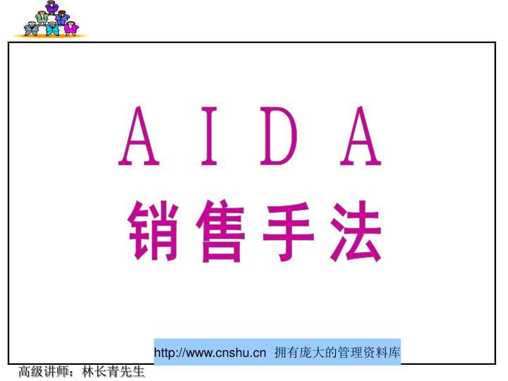 A I D A
