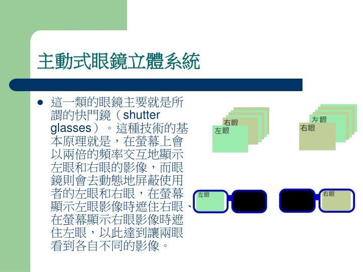 主動式眼鏡立體系統