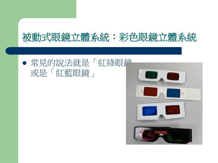 被動式眼鏡立體系統:彩色眼鏡立體系統