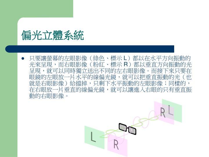 偏光立體系統