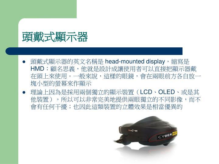 頭戴式顯示器