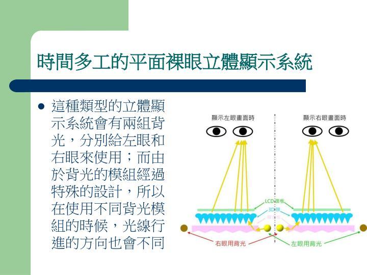 時間多工的平面裸眼立體顯示系統
