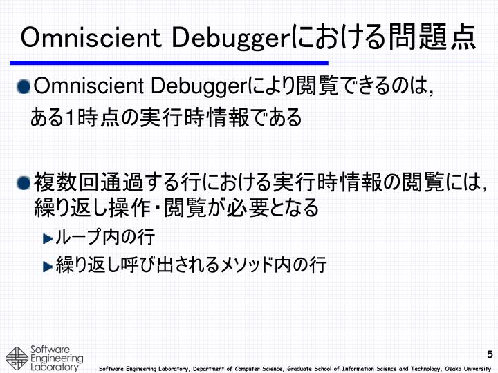 Omniscient Debugger