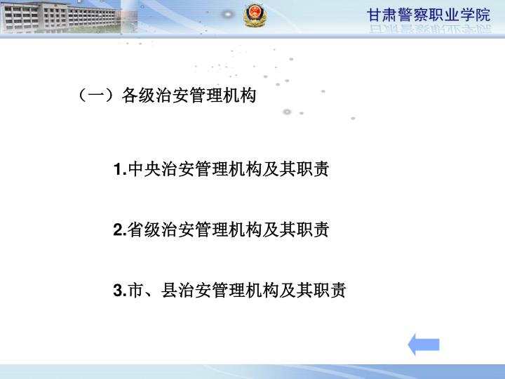 (一)各级治安管理机构