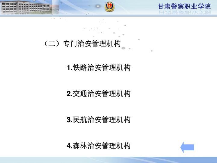 (二)专门治安管理机构