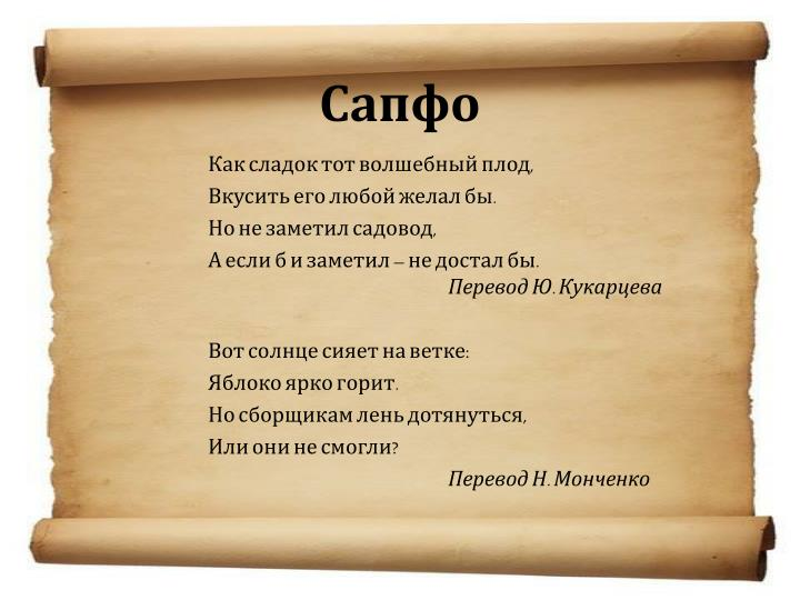 Сапфо