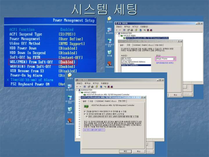 시스템 세팅