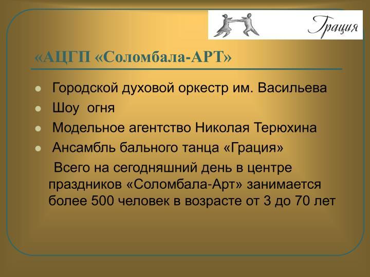 «АЦГП «Соломбала-АРТ»